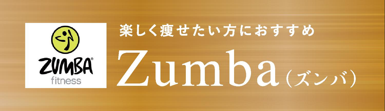 楽しく痩せたい方におすすめ Zumba(ズンバ)
