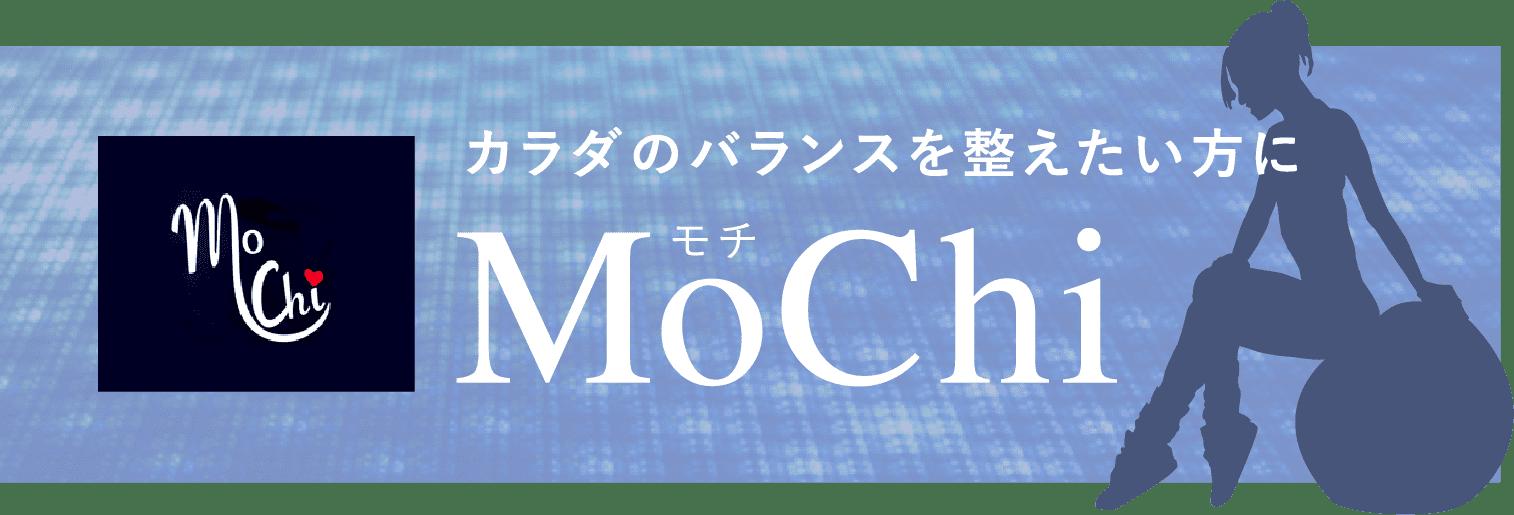 カラダのバランスを整えたい方に MoChi モチ